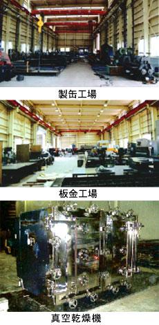 製缶工場・板金工場・真空乾燥機