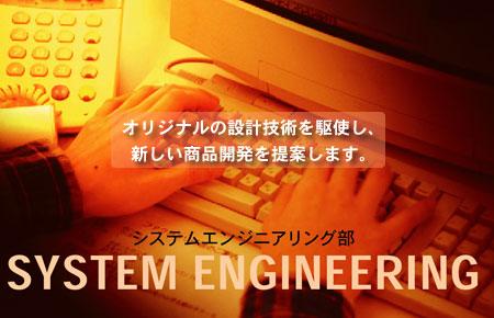 システムエンジニアリング部