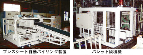 プレスシート自動パイリング装置・パレット段積機